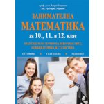 Български математици Запрян Запрянов и Марин Маринов създадоха н