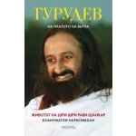 Гурудев: На платото на върха - твърда корица
