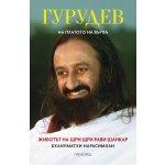 Гурудев: На платото на върха - мека корица