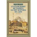 Султанският Истанбул за пет куруша на ден