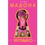 Мадона: интимно