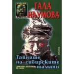 Тайните на сибирските шамани