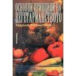Основни принципи на вегетарианството