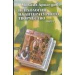 Психология на литературното творчество – комплект 2 тома