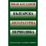 Българска литературна периодика – иван богданов