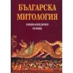 Българска митология – енциклопедичен речник