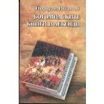 Богомилските книги и легенди -твърда подвързия