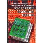 Български народни песни – том і и том іі – твърда подвързия