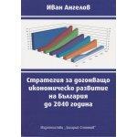 Стратегия за догонващо икономическо развитие на българия до 2040 година – иван ангелов