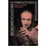 Феноменология на режисьорската интерпретация – николай ламбрев