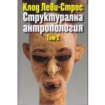 Структурална антропология – том 1 – клод леви-строс