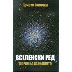 Вселенски ред теория на познанието – христо ковачки