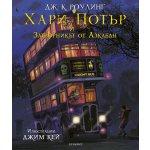 3: Хари Потър и затворникът от Азкабан (илюстровано издание)