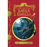 Приказките на барда Бийдъл