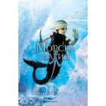 4: Морска магия