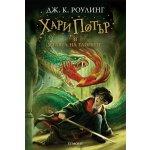 2: Хари Потър и Стаята на тайните