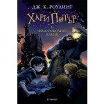 1: Хари Потър и Философският камък
