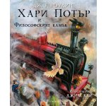 1: Хари Потър и Философският камък (илюстровано издание)