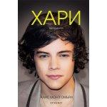 Хари: Биографията