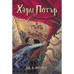 2: Хари Потър и Стаята на тайните (издание от 2001 г.)