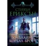 Три повести за Малазанската империя: Първите събрани истории за Бочълайн и Корбал Броуч