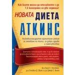 Новата диета АТКИНС