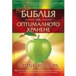Нова библия на оптималното хранене