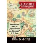 """Пътеводител в магическия свят на """"Хрониките на Нарния"""" от К. С. Луис"""