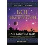 Бог на императориВтора книга