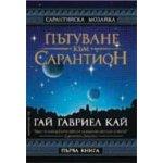 Пътуване към СарантионПърва книга