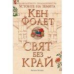 Свят без край (издание в два тома във футляр)