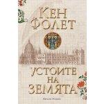 Устоите на Земята (издание в два тома във футляр)