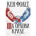 На орлови криле