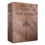 Пътят на кралете (издание в два тома)