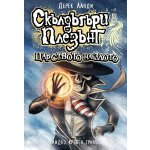 Скълдъгъри Плезънт: Царството на злото (Книга 7)