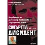 Смъртта на един дисидент (Отравянето на Александър Литвиненко и завръщането на КГБ)