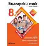 Учебно помагало по български език за избираемите учебни часове за 8. клас