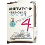 Литературни и езикови задачи за 4. клас