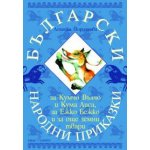 Български народни приказки за кумчо вълчо и кума лиса, за ежко бежко и за още земни твари
