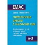 Етимологични дублети в българския език енциклопедичен речник на думи и имена с единно лексикално първоначало