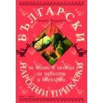 Български народни приказки за моми и момци, за невести и свекърви