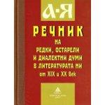 Речник на редки, остарели и диалектни думи в литературата ни от xix и xx век