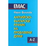 Английско – български речник на проблемни думи