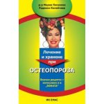 Лечение и хранене при остеопороза