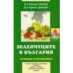 Зеленчуците в българия лечение и козметика