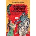 Българска народна митология разказана за деца
