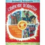 Слънчови повратки българските празници, предания и обичаи
