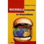 Макдоналдизацията на обществото