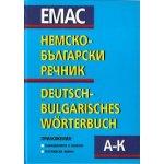 Немско – български речник в 2 тома