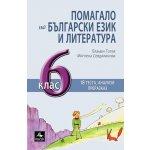 Помагало по български език и литература за 6. клас: 18 теста, анализи, преразказ